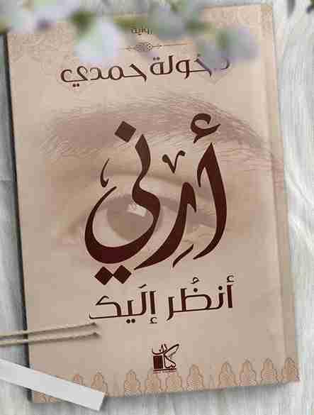 رواية أرني أنظر اليك لـ خولة حمدي