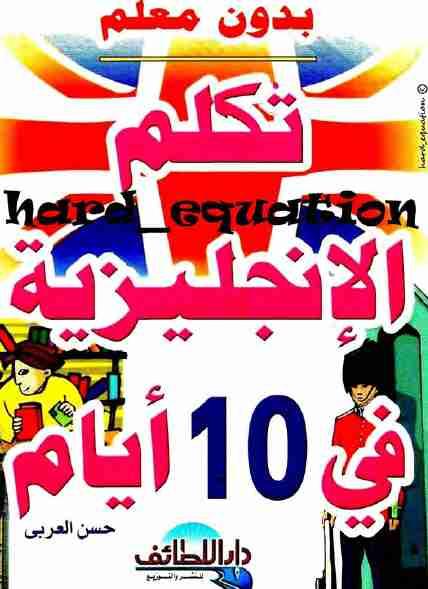 كتاب تكلم الإنجليزية في 10 أيام بدون معلم لـ حسن العربي