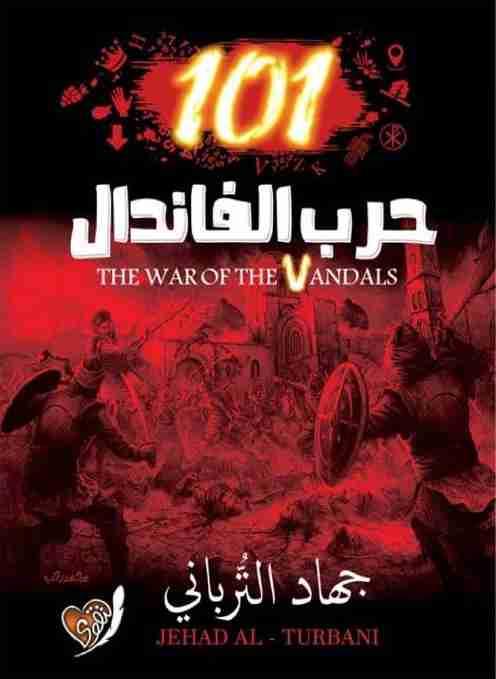 ١٠١ حرب الفاندال