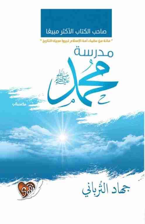 كتاب مدرسة محمد لـ جهاد الترباني