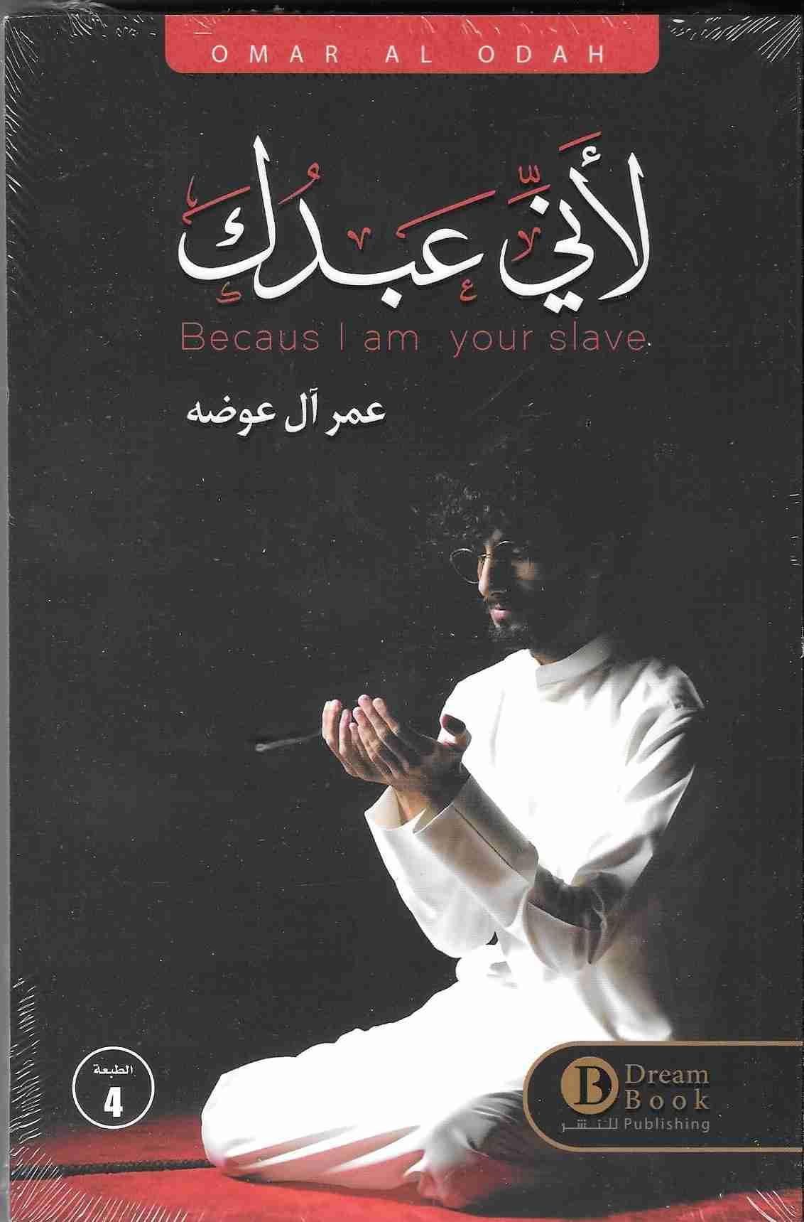 كتاب لاني عبدك لـ عمر ال عوضه