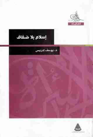 كتاب إسلام بلا ضفاف لـ يوسف إدريس