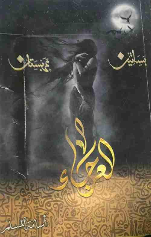 رواية العرجاء - بساتين عربستان 4 لـ أسامة المسلم
