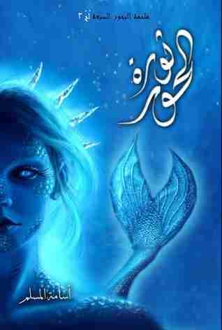 رواية ثورة الحور - لج 3 لـ أسامة المسلم