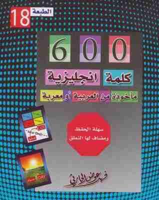 كتاب 600 كلمة إنجليزية مأخوذة من العربية أو معربة لـ فهد عوض الحارثي