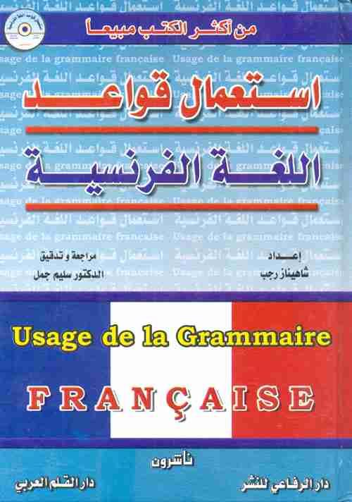 كتاب استعمال قواعد اللغة الفرنسية لـ شاهيناز رجب
