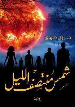 رواية شمس منتصف الليل لـ نبيل فاروق