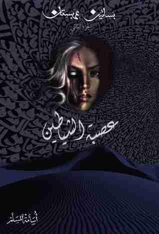 رواية عصبة الشياطين - بساتين عربستان 2 لـ أسامة المسلم