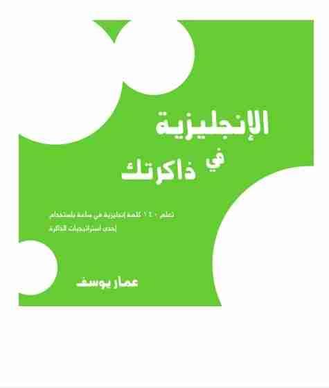 كتاب الإنجليزية في ذاكرتك لـ عمار يوسف