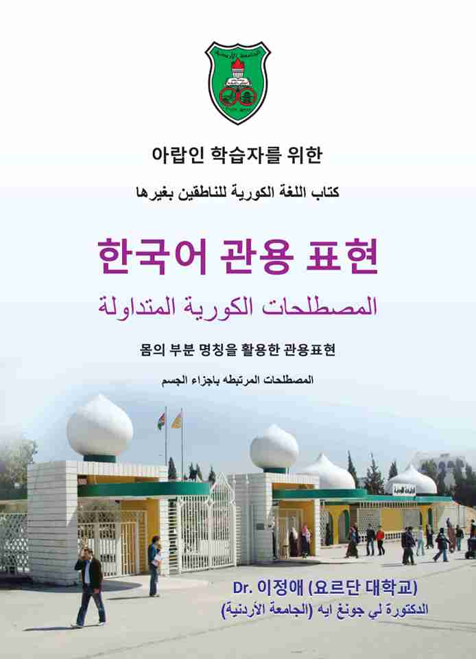 كتاب اللغة الكورية للناطقين بغيرها لـ إلجو كونغ