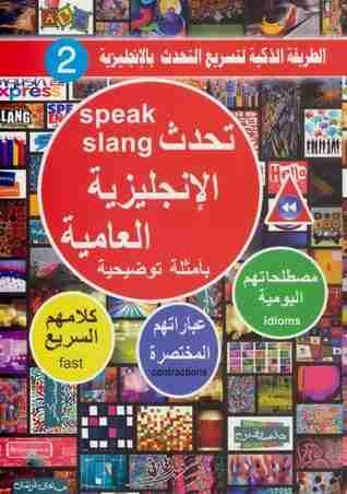 كتاب تحدث الإنجليزية العامية لـ فهد عوض الحارثي