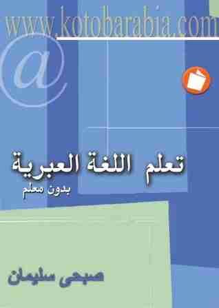 كتاب العبرية بدون معلم لـ صبحى سليمان