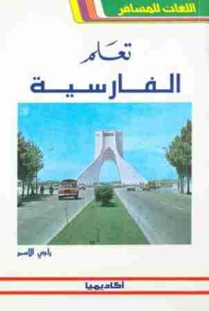 كتاب تعلم الفارسية لـ راجي الاسمر