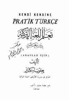 كتاب تعلم اللغة التركية بدون معلم لـ يعقوب اسكندر