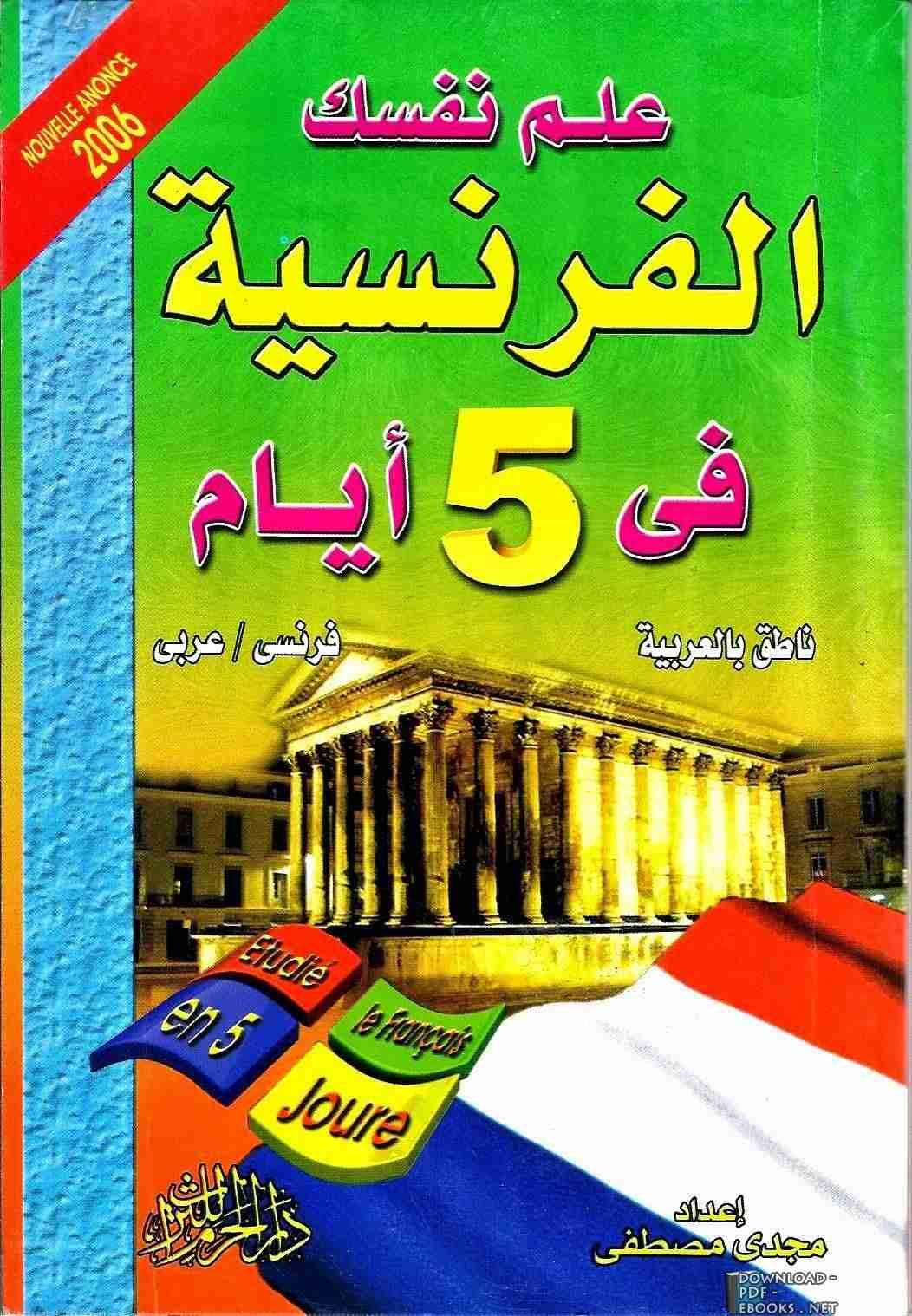 كتاب تعلم اللغة الفرنسية في 5 أيام لـ مجدي مصطفي