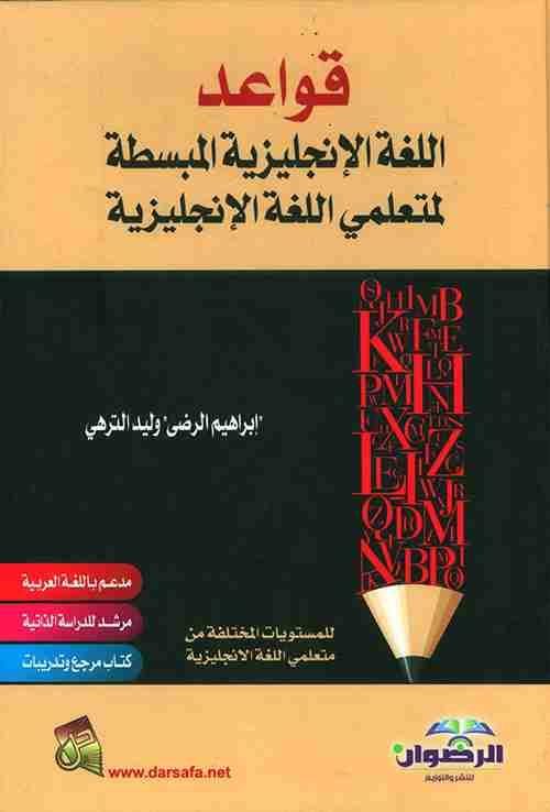كتاب قواعد اللغة الانجليزية المبسطة لـ عبدالغفور النقشبندي