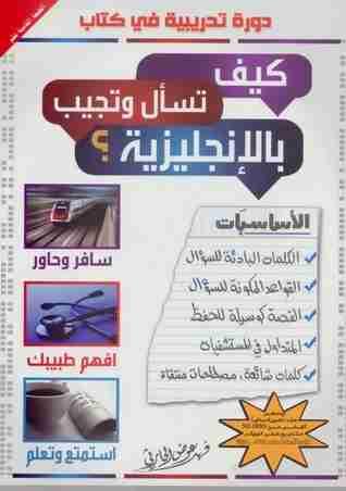 كتاب كيف تسأل وتجيب بالإنجليزية؟ لـ فهد عوض الحارثي