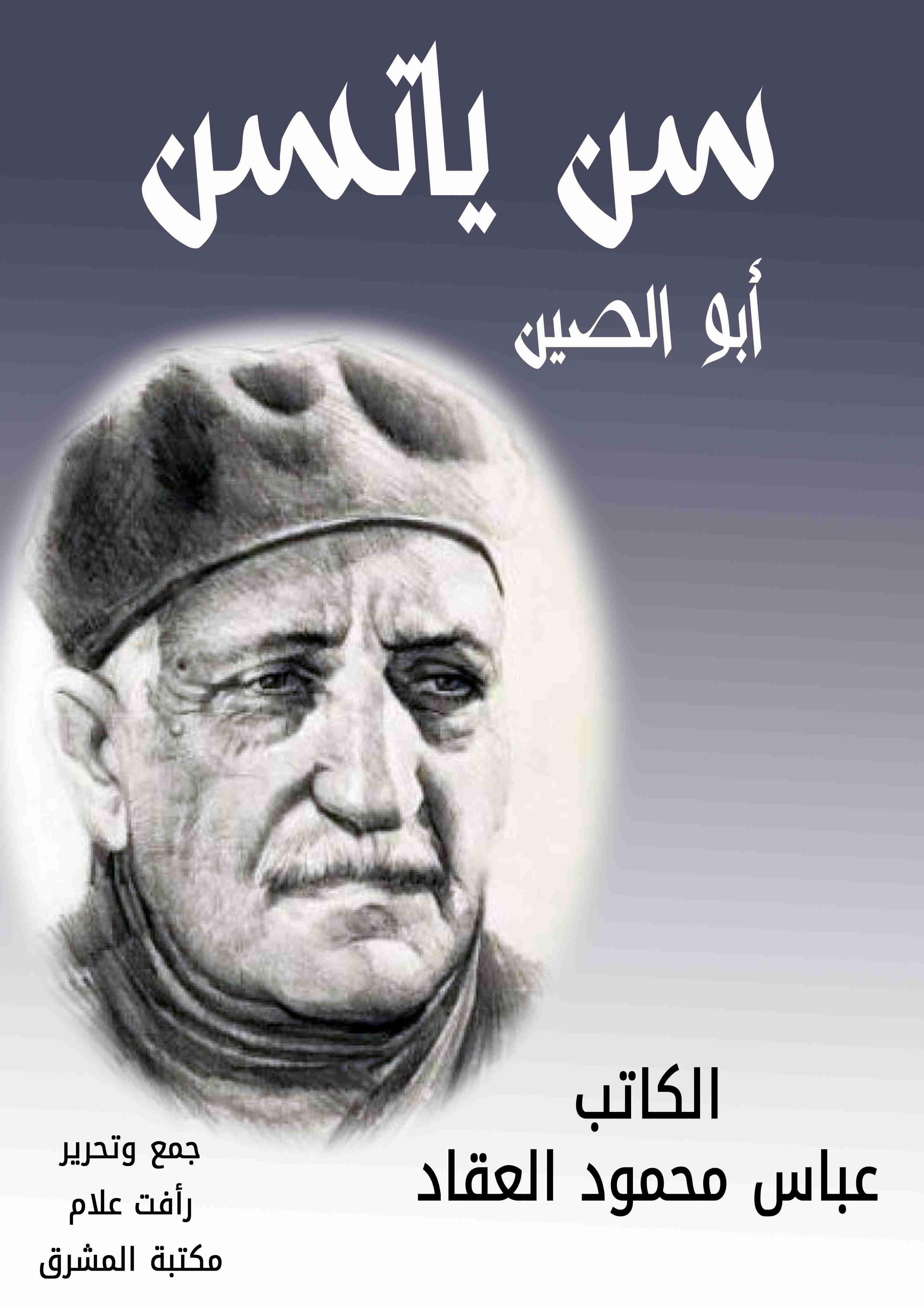 كتاب سن ياتسن أبو الصين لـ عباس العقاد