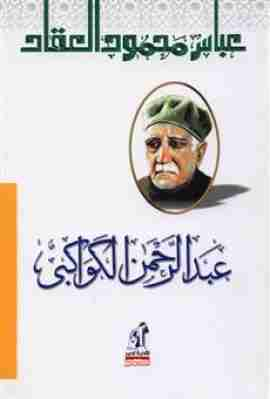 كتاب عبد الرحمن الكواكبي لـ عباس العقاد