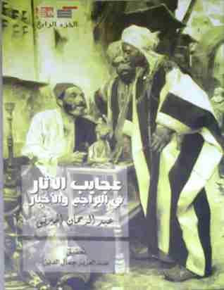 كتاب عجايب الآثار في التراجم والأخبار (الجزء الرابع) لـ عبد الرحمن الجبرتي