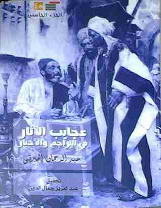 كتاب عجايب الآثار في التراجم والأخبار (الجزء الخامس) لـ عبد الرحمن الجبرتي