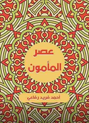 كتاب المأمون لـ أحمد فريد رفاعي
