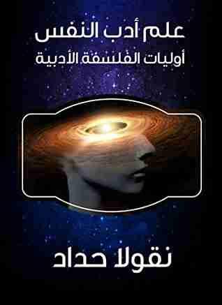 كتاب علم أدب النفس لـ نقولا حداد