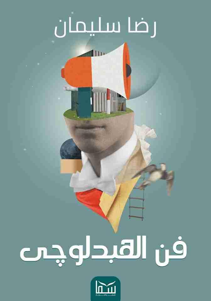 كتاب فن الهبدلوجى لـ رضا سليمان