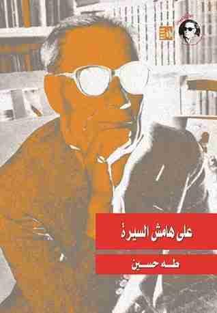 كتاب على هامش السيرة لـ طة حسين
