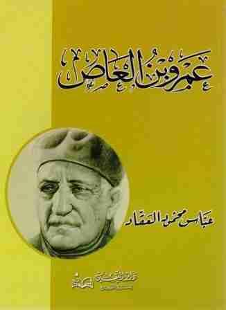 كتاب عمرو بن العاص لـ عباس العقاد