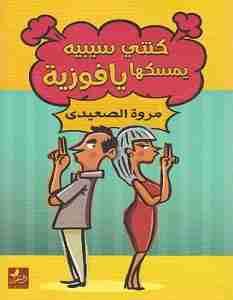كتاب كنتي سيبيه يمسكها يا فوزية لـ مروة الصعيدي