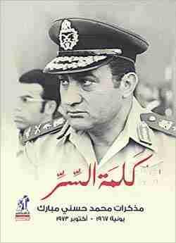 كتاب كلمة السر لـ محمد حسني مبارك