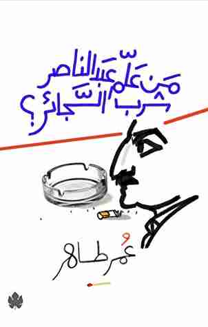 كتاب من علم عبد الناصر شرب السجائر؟ لـ عمر طاهر