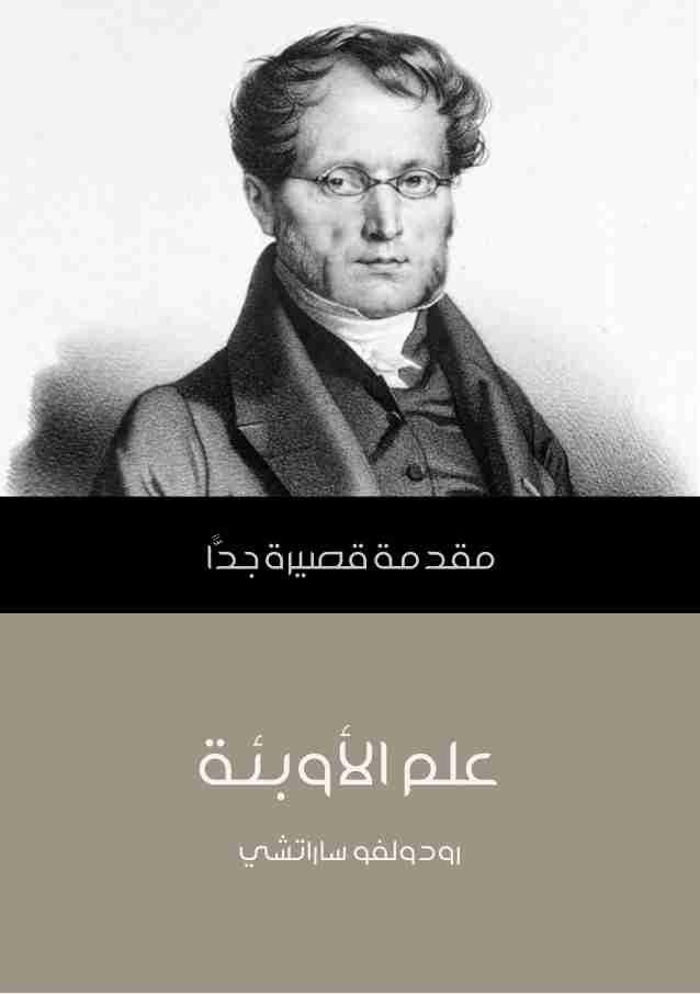 كتاب علم الأوبئة لـ رودولفو ساراتشي