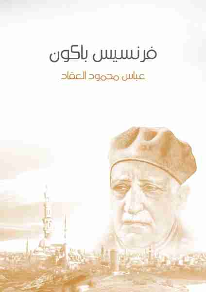 كتاب فرنسيس باكون لـ عباس العقاد