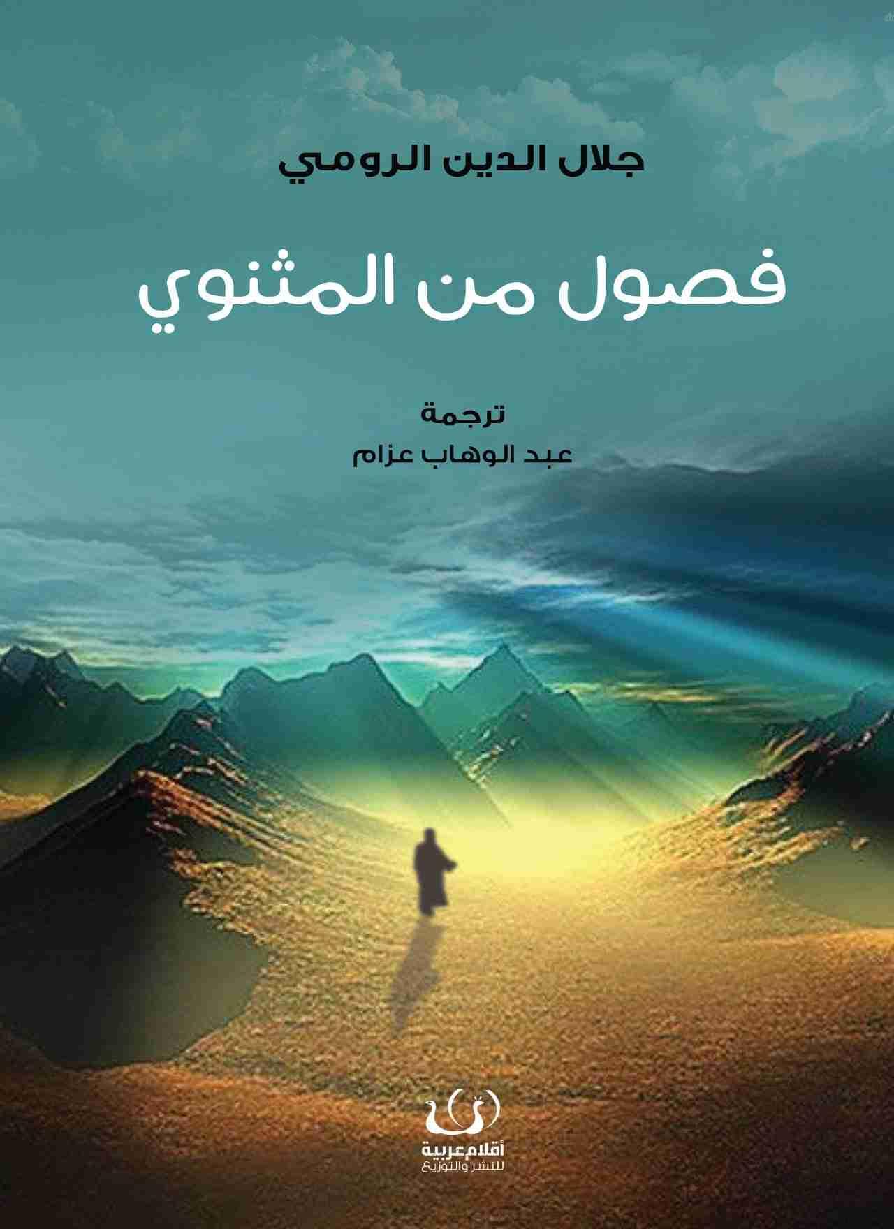 كتاب فصول من المثنوي لـ جلال الدين الرومي