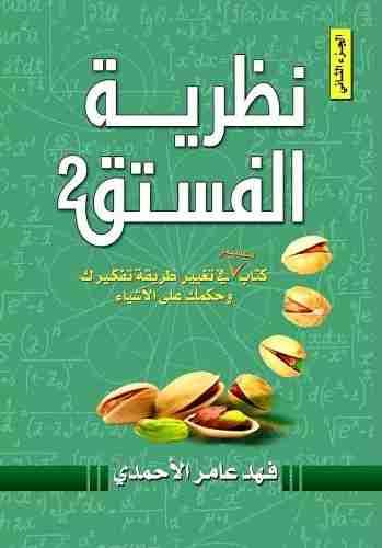 كتاب نظرية الفستق 2 لـ فهد عامر الأحمدي