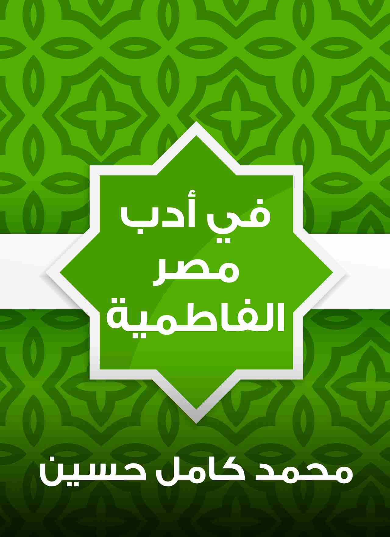 في أدب مصر الفاطمية