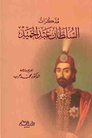 كتاب مذكرات السلطان عبد الحميد لـ عبد الحميد الثاني