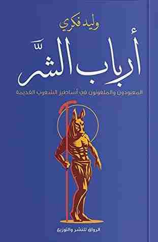 كتاب أرباب الشر لـ وليد فكري