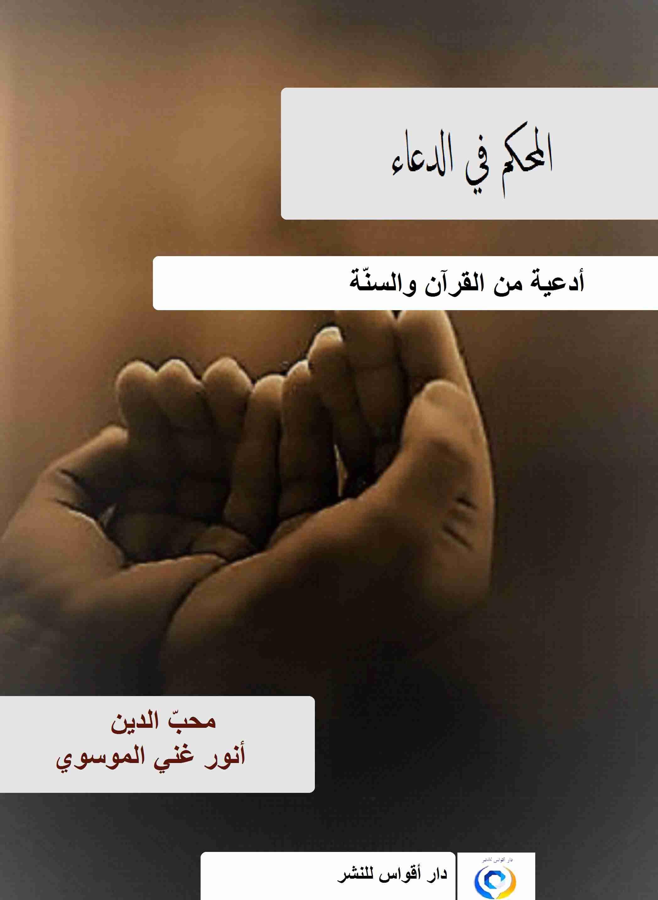 كتاب المحكم في الدعاء لـ عبد الحليم بن قـسمية
