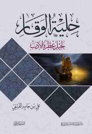 كتاب حلية الوقار لجليل عطرة الأدب لـ علي بن جابر الفيفي