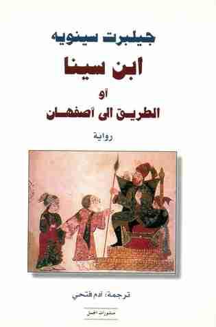 كتاب ابن سينا أو الطريق إلى أصفهان لـ جيلبرت سينويه