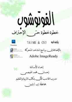 كتاب الفوتوشوب خطوة خطوة حتى الإحتراف لـ إحسان محمد الهيصمي