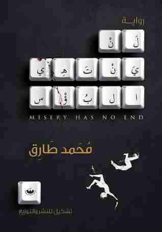 رواية لن ينتهي البؤس لـ محمد طارق