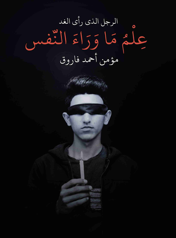 كتاب الرجل الذي رأى الغد- علم ما وراء النفس لـ مؤمن أحمد فاروق