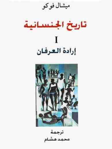كتاب إرادة العرفان  - تاريخ الجنسانية الجزء الأول لـ ميشيل فوكو