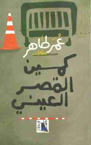 كتاب كمين القصر العيني لـ عمر طاهر