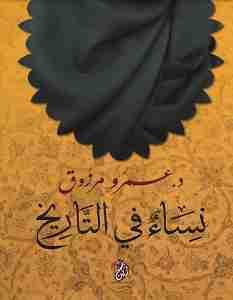 كتاب نساء فى التاريخ لـ عمرو مرزوق