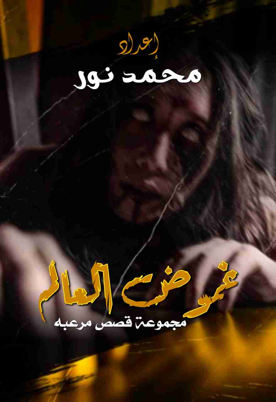 كتاب غموض العالم لـ محمد نور